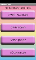 Screenshot of מי אני - בן או בת