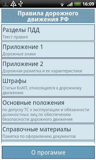 PDD Rus ПДД РФ