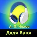 Дядя Ваня, Чехов (аудиокнига)