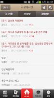 Screenshot of 사과박스 만화/소설 판타지/무협/로맨스/BL/TL/