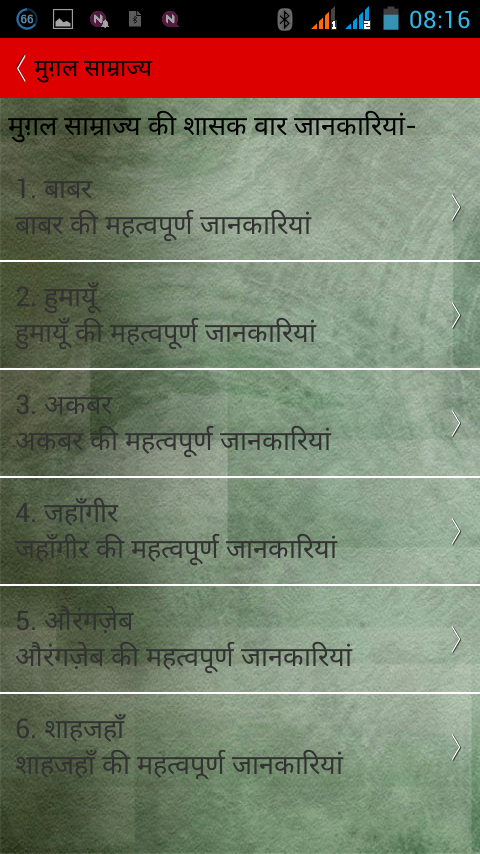 Mughal-Empire 9