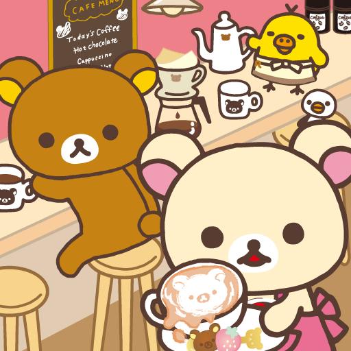 个人化のリラックマきせかえホーム(チョコ&コーヒー2) LOGO-記事Game