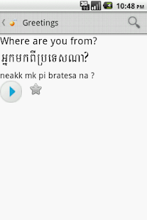Speak Khmer - screenshot