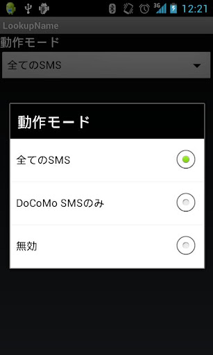 SMS-LookupName 不在着信アドレス帳マッチング