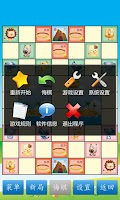 Screenshot of 斗兽棋