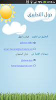 Screenshot of قصص الأنبياء للأطفال