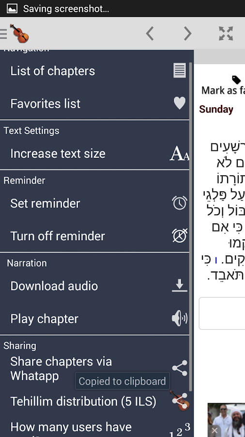 Tehillim Screenshot 9