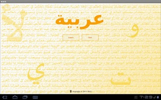 Screenshot of Arabic