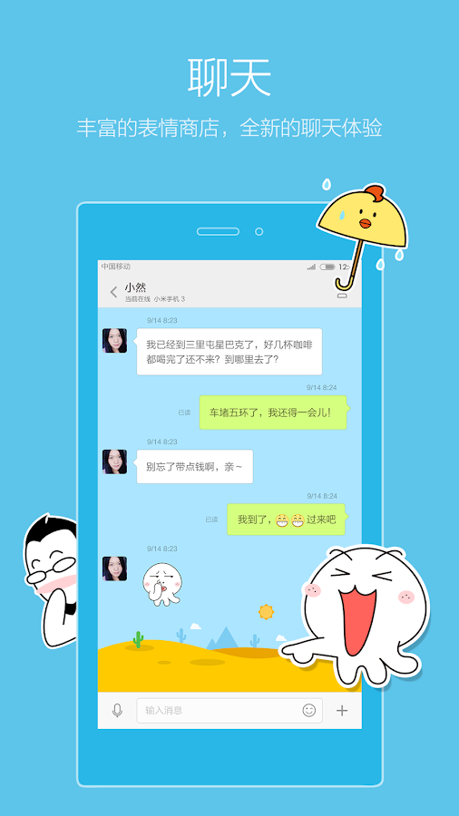 MiTalk Messenger Screenshot 3