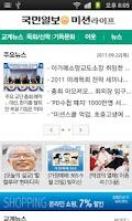 Screenshot of 미션라이프