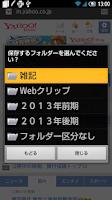 Screenshot of 常駐メモ