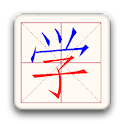 Learn Chinese Hanzi icon