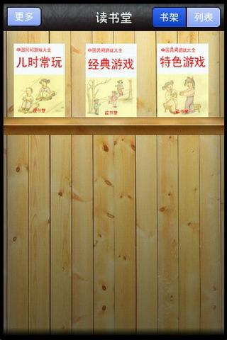 儿时游戏3书(Childhood game 3 Books)