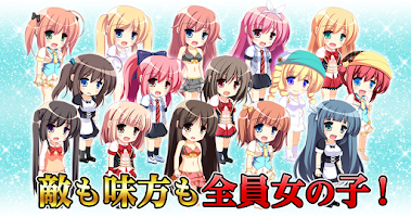 Screenshot of 札束で殴る!新感覚グルグル乙女大戦