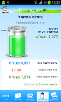 Screenshot of חברת החשמל