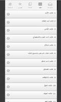 Screenshot of رياض الصالحين كامل
