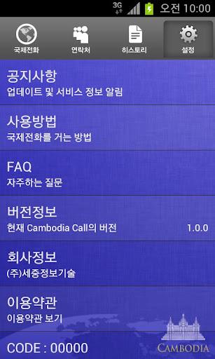 免費下載生活APP CambodiaCall 완전 무료 캄보디아 전화 app開箱文 APP開箱王