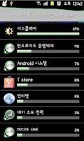 Screenshot of 소꿈이 배터리