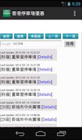 Screenshot of 香港停車場優惠