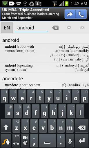 قاموس-انجليزي-عربي for android screenshot