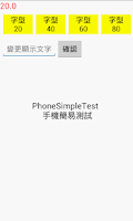 Screenshot of PhoneSimpleTest(PST)