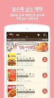Screenshot of 배달이오:수수료 없는 착한 배달앱