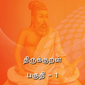 thirukkural research papers Principles of role-modeling from indian management thought: thirukkural this paper attempts to present a set of research paper series conference papers.