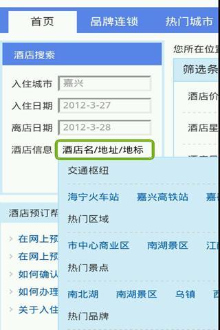 玩嘉兴订房网中国预定住宿酒店比价旅馆旅游
