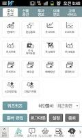 Screenshot of 스마트하나HT [주마추] (증권거래앱) 하나대투증권