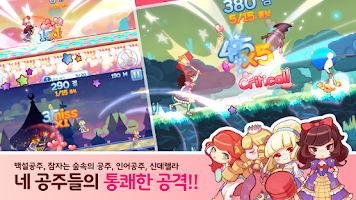 Screenshot of 프린세스 러시 2.0 for Kakao