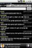 Screenshot of 한셀 함수 도우미