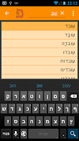 Screenshot of IRIS Hebrew Verbs