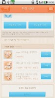 Screenshot of 모메친 : 모바일 메신저 친구 만들기 프로젝트