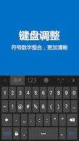 Screenshot of 必应输入法
