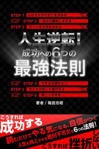 【免費書籍App】人生逆転!成功への6つの最強法則-APP點子