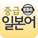 EBS FM 중급일본어 (2011.6월호) icon