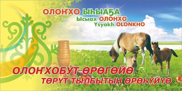 Национальный праздник ысыах - в объективе ясиа