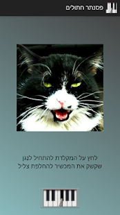 פסנתר חתולים - screenshot