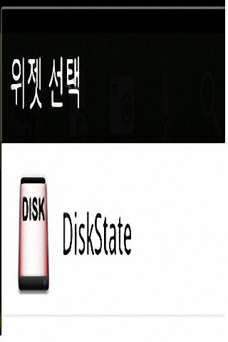 Disk State