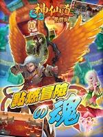 Screenshot of 神仙道