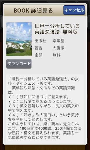 【免費書籍App】新英語勉強法-APP點子