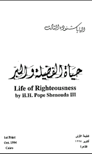 Life Of Righteousness Arabic - screenshot