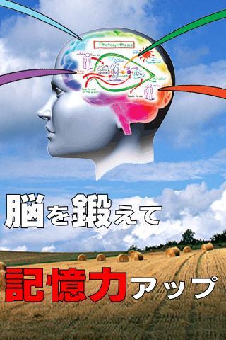 脳トレ 記憶力が良くなる
