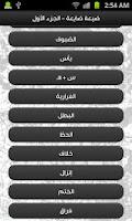 Screenshot of ضيعة ضايعة - الجزء الأول