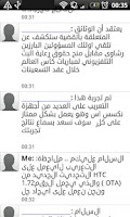 Screenshot of Arabic SMS