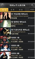 Screenshot of 마비노기 스토리 북