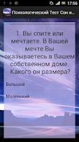 Screenshot of Психологический тест