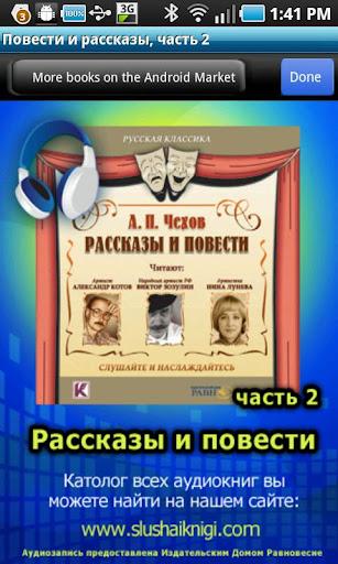 Чехов рассказы-2 аудиокнига