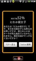 Screenshot of 腐女子検定、腐女子診断