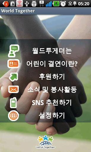 【免費社交App】월드투게더 어플리케이션-APP點子